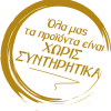 xoris-syntiritika